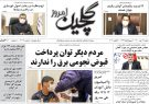 صفحه اول روزنامه های گیلان ۱۷ مهر ۱۴۰۰