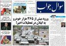 صفحه اول روزنامه های گیلان ۱۸ مهر ۱۴۰۰