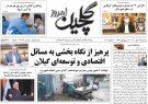 صفحه اول روزنامه های گیلان ۲۷ مهر ۱۴۰۰