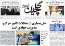صفحه اول روزنامه های گیلان ۲۲ مهر ۱۴۰۰