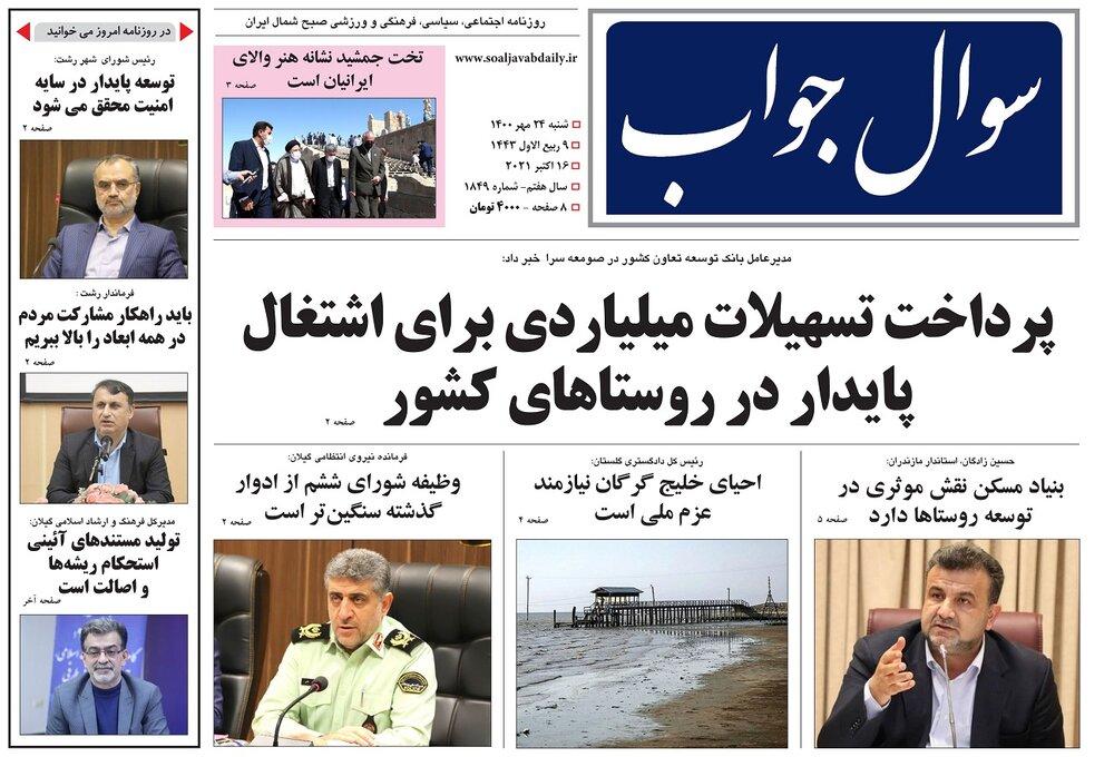 صفحه اول روزنامه های گیلان ۲۴ مهر ۱۴۰۰